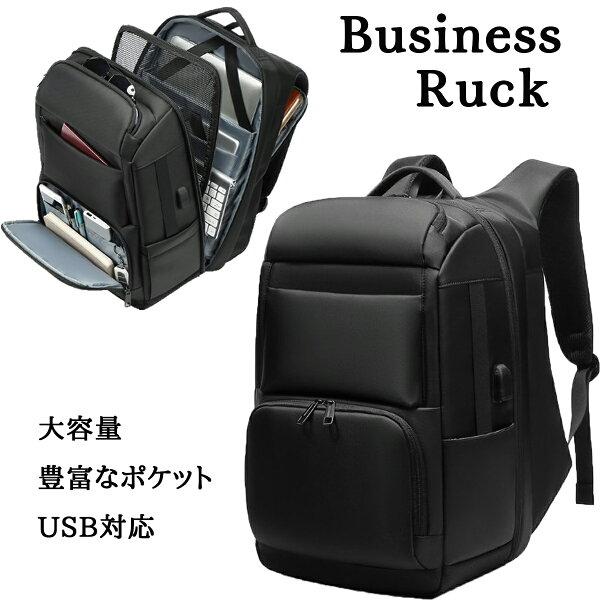 リュックサックメンズスーツUSB通勤通学出張旅行ビジネスシンプル大容量大きめ黒リュックバックパック人気大きい大学生高校生丈夫