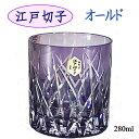 江戸切子 ギフト オールドグラス 紫色 【父の日 ギフト】 斜光菱文様 木箱入り