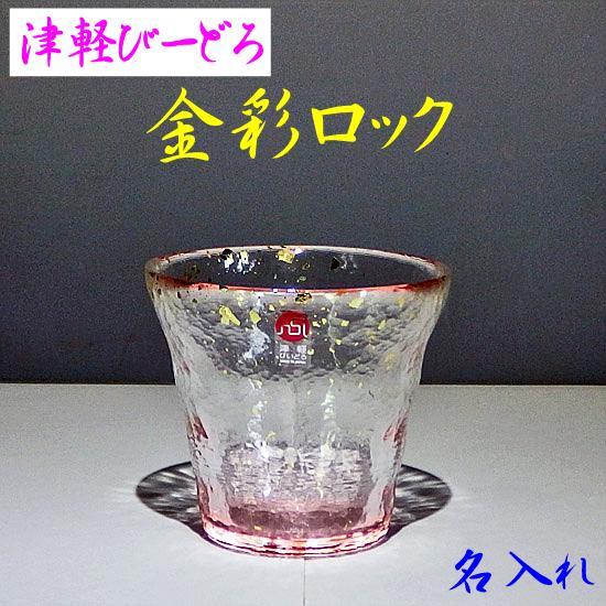 【津軽ビードロ グラス】 名入れ 金彩ロックグラス桜 【敬老の日 プレゼント】 誕生日 木箱入り