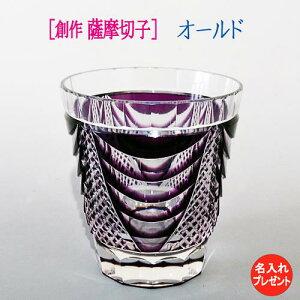 NHKが生中継  【薩摩切子 創作】 ロックグラス 紫色 名入れ 【送料無料】 クリスタル24%