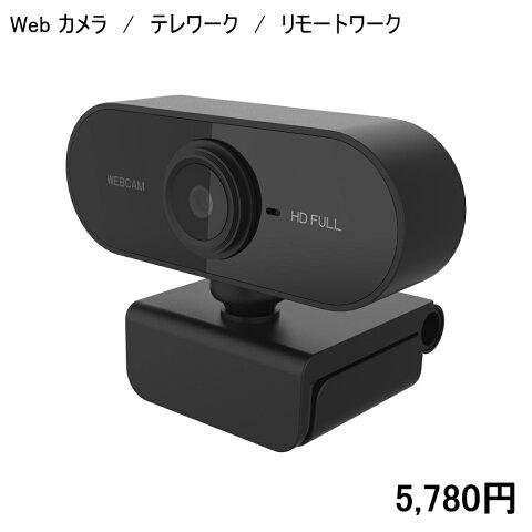 【送料無料・税込み】最新 web カメラ ウェブ カメラ テレワーク リモートワーク マイク 内蔵 テレ リモート ウエブ webcamera ウェブカメラ skype スカイプ 高画質 音音質 人気 ランキング 売れてる おすすめ