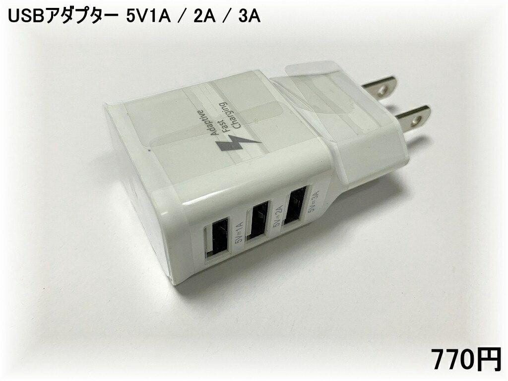 バッテリー・充電器, AC式充電器 USB 5V 1A 2A 3A 5v1a 5v2a 5v3a adapter outlet plug 3 i-phone android