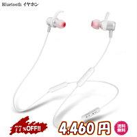【送料無料・税込み】最新BluetoothイヤホンTB-AKonev2.0黒白高音質マグネットヘッド重低音お洒落