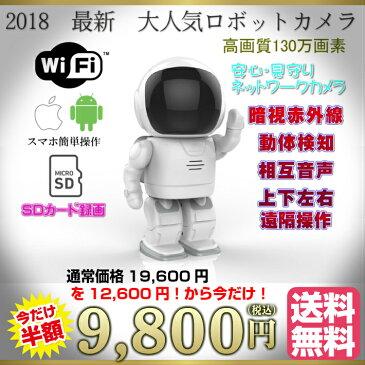 【送料無料・税込み】2018最新ロボットカメラ 海外で大人気! 安心 見守り ネットワーク カメラ 防犯 監視 SDカード 録画 記録 証拠 遠隔 スマホ セキュリティ iphone android ベビー