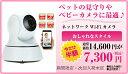 【送料無料・税込み】限定数!360見守りカメラ ネットワーク...