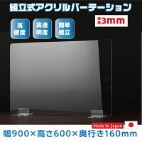 [日本製]ウイルス対策透明アクリルパーテーションW400mm×H400mmパーテーションアクリル板仕切り板衝立飲食店オフィス学校病院薬局[受注生産、返品交換不可]dptx-4040