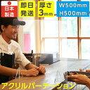 あす楽!!最安値挑戦858円!!日本製 送料無料 W500×H500mm アクリルパーテーション 日