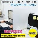 ポリカ中空パーテーションW450*H530mm日本国産材料使用超軽量耐久性が優れ安全で燃えにくい透明感が長時間保ち可能(pap-4553)