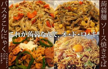 ナカキ食品 パスタこんにゃく&蒟蒻麺ソース焼きそば 16袋セット 送料無料