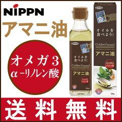 【即納】オイルを食べよう!日本製粉(ニップン)『NIPPNアマニ油(亜麻仁油)(186g)』【…