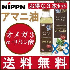 オメガ3★α-リノレン酸!3本セット!!【送料無料】オイルを食べよう!日本製粉『NIPPNアマニ...