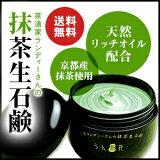 【送料無料】茶道家ランディーさんの抹茶生石鹸
