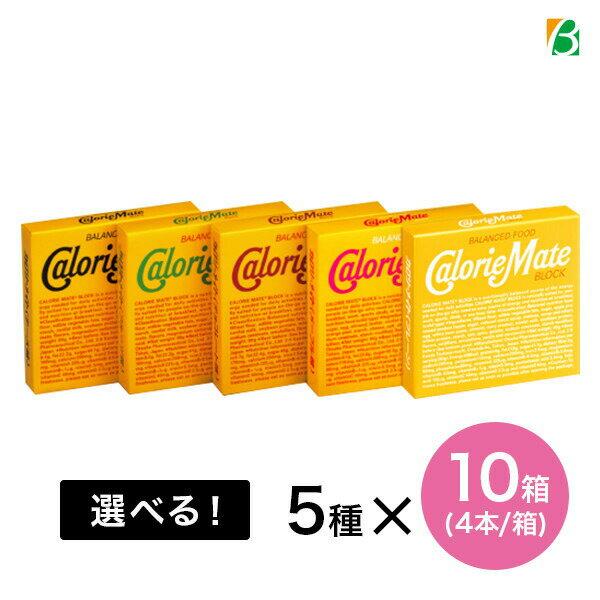 大塚製薬カロリーメイトブロック選べる50箱セット(5種類×各10箱)(1箱4本入)えらべるよりどり選り取りまとめ買い