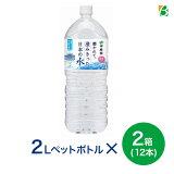 【マラソン期間中2倍】伊藤園 磨かれて、澄みきった日本の水(島根) 2L×2箱(12本) 送料無料 ミネラルウォーター ※北海道・沖縄・離島は別途送料864円が必要となります