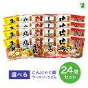 【マラソン期間中2倍】こんにゃくラーメン うどん 24袋セット ナカキ食品 送料無料