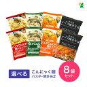 ナカキ食品 パスタこんにゃく&蒟蒻麺ソース焼きそば 8袋セット 送料無料