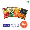 ナカキ食品 パスタこんにゃく&蒟蒻麺ソース焼きそば 4袋セット 送料無料