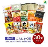 こんにゃくラーメン 選べるオーダーセット 10種×3食(計30袋) 送料無料 こんにゃく麺 低カロリー 蒟蒻麺 ダイエット 糖質制限 えらべる