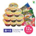 グルテンフリー ロカボ 低カロリー えらべる カップ麺 ラーメン パスタ麺 糖質制限食