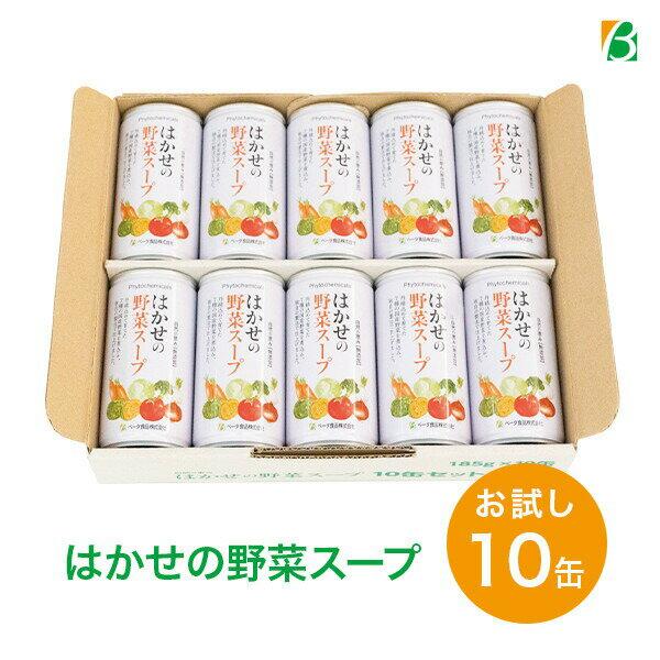 【初回限定】はかせの野菜スープ お試し185g×10缶 7種の国産野菜 送料無料 無添加 野菜のみのやさしい自然な味