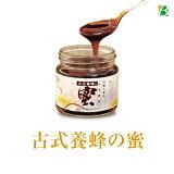 日本蜜蜂古式養蜂の蜜150gはちみつ国産非加熱