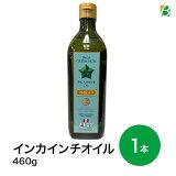 アルコイリスカンパニー インカグリーンナッツ・インカインチオイル 1本 460g サチャインチオイル オメガ3脂肪酸(a-リノレン酸)配合 美容 送料無料