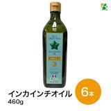 【送料無料】インカグリーンナッツ・インカインチオイル 6本セット 460g◯サチャインチオイル/オメガ3脂肪酸(a-リノレン酸)