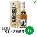 ヘリオス酒造 黒麹醪酢 無糖 720ml もろみ酢 琉球 沖縄 クエン酸 アミノ酸