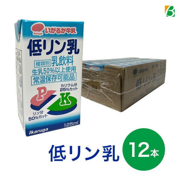 【ワンダフルデーはさらにポイント5倍】いかるが牛乳 低リン乳 125ml×12本入り 送料無料 キャッシュレス ポイント還元