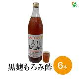 さらにお得な6本セットご購入!!黒糖入り琉球黒麹もろみ酢900ml/久米島の久米仙