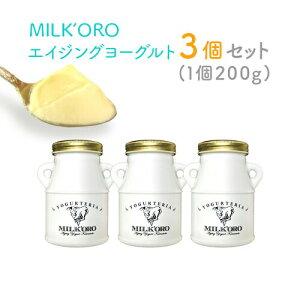 母の日 プレゼント 【GW最終受付は4月18日迄となります】 MILK'ORO Aging Yogurt(ミルコロ エイジングヨーグルト) 200g×3個セット 送料無料 ミルコロヨーグルト オオヤブデイリーファーム 産地