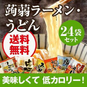 【送料無料】ダイエット食品■こんにゃくラーメン/うどん 24袋セット (こんにゃく麺) 《ナカキ食品株式会社》