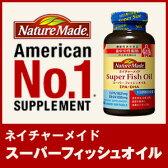 ネイチャーメイド(NatureMade)  スーパーフィッシュオイル  90粒 【栄養機能食品】 大塚製薬