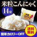 ナカキ食品 米粒こんにゃく 160g×14袋 送料無料 蒟蒻 こんにゃくごはん こんにゃく米 コンニャク こんにゃくライス ライスこんにゃく