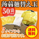 【送料無料】ダイエット食品■こんにゃく麺 麺のみ(替え玉)120g×50袋 《ナカキ食品株式会社》