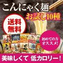 【送料無料】ダイエット食品■こんにゃく麺(ラーメン・うどん・焼きそば・パスタ)お試しセット全1…