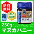 【送料無料】マヌカヘルス ニュージーランド社 マヌカハニーMGO100+ 250g コサナ