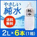 やさしい純水 RO水 (逆浸透) 2L×1箱(6本) 赤穂化...
