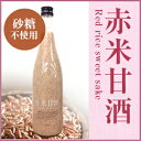 赤米甘酒 1本(775g) 甘酒/米麹/砂糖不使用/ノンアルコール/あまざけ 《ベストアメニティ》