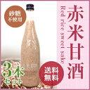 【送料無料】赤米甘酒 1本(775g)×3本セット甘酒/米麹/砂糖不使用/ノンアルコール/あまざけ《ベストアメニティ》