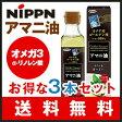 3本セット!!【送料無料】オイルを食べよう!日本製粉(ニップン)『NIPPNアマニ油(亜麻仁油)(186g×3本)』