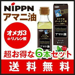 ニップン(日本製粉)アマニ油 186g×6本セット 亜麻仁油 あまに油 アマニオイル オ...