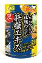 井藤漢方製薬 しじみの入った牡蠣ウコン肝臓エキス 120粒(...