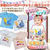 バースデーARTシャツ半袖記念撮影ケーキヨットキリン白ピンクブルー誕生日かわいい成長記録お祝い女の子男の子綿100%1歳/2歳/3歳【メール便可】