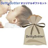 【メール便可】BettyBotterオリジナルお祝いセット3000円お楽しみ袋男の子女の子