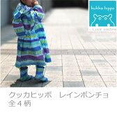 【kukkahippo】レインポンチョ全4柄かっぱ雨具レインコートレイングッズキッズベビークッカヒッポ