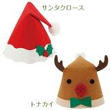 【メール便可】スウィーティークリスマスハットサンタトナカイクリスマスパーティー仮装帽子かわいい面白い