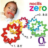 【着後レビューでメール便無料】nocilis(ノシリス)【zero】知育玩具日本製あかきあおゼロやわらかシリコンのおもちゃ出産祝いプレゼント