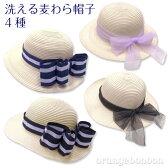 麦わら帽子リボンストライプ紺黒ピンク洗えるウォッシャブル女の子清潔便利おしゃれかわいいユアーズアーミーワールド