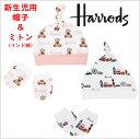 【送料無料】ハロッズ,HARRODS, 帽子&ミトン2点セット,...